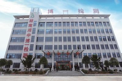 湖南湘中博一检测技术有限企业