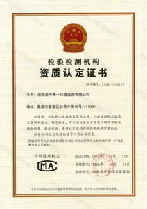 检验检测资质证书