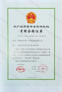 农产品认证书证