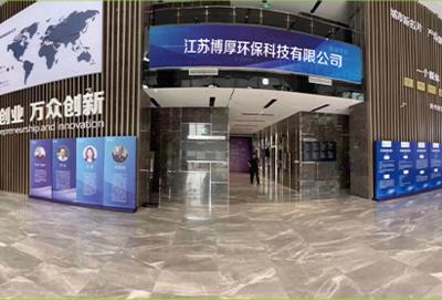 江苏博厚环保科技有限企业