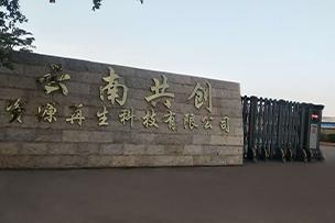 云南共创资源再生科技有限企业